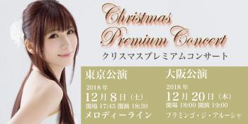クリスマスコンサート_HP中央new.jpg