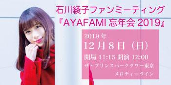 20191208HPバナー(AYAFAMI会)フォーマット-1.jpg